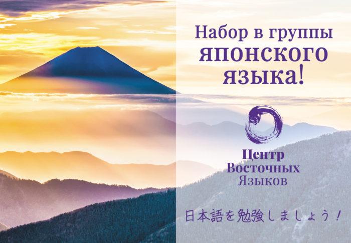 курсы японского языка в Минске
